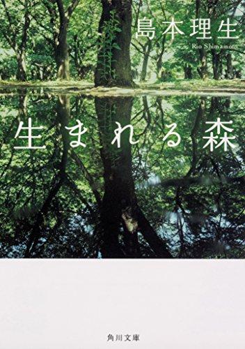 生まれる森 (角川文庫)の詳細を見る