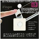 M's Select. iFinger Button 指紋認証対応 ホームボタンシール ホワイトシルバー iPhone6 iPhone6Plus iPhone5S 対応 MS-IFVB-WS