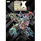スーパーロボット大戦X ユニットデータガイド