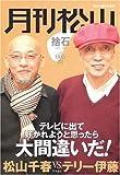 月刊松山「捨石」 vol.5(2008FEB.) (5) 画像