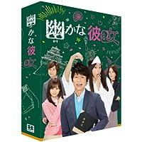 幽かな彼女 DVD-BOX