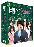 幽かな彼女 DVD-BOX[DVD]