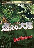 燃える大陸 LOST CONTINENT [DVD]