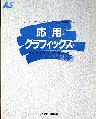 応用グラフィックス (アスキー・ラーニングシステム (3 応用コース))