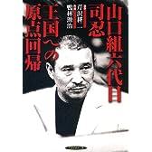 山口組六代目 司忍 王国への原点回帰 (竹書房劇画文庫)