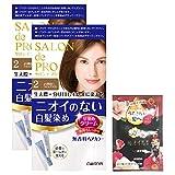 【Amazon.co.jp限定】 サロンドプロ 無香料 ヘアカラー 早染めクリーム2 より明るいLB 2本+おまけ付き