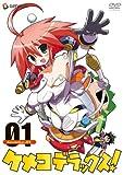 ケメコデラックス!1 [DVD]