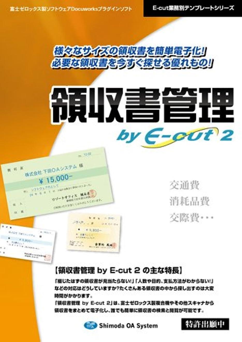 タバコ編集者熱心な領収書管理E-cut2(イーカット2)5ライセンス 富士ゼロックスDocuworksプラグインソフト