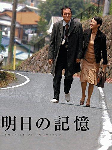 渡辺謙 明日の記憶
