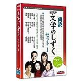 NHK 文学のしずく セット1