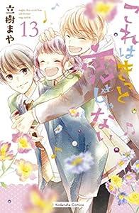 これはきっと恋じゃない(13) (なかよしコミックス)