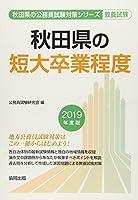 秋田県の短大卒業程度 2019年度版 (秋田県の公務員試験対策シリーズ)