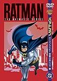 TVシリーズ バットマン ポイズン・アイビー 復讐の赤いバラ編 [DVD]