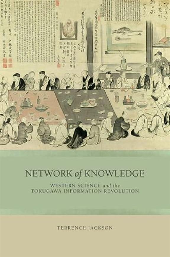 描写マージ忌避剤Network of Knowledge: Western Science and the Tokugawa Information Revolution