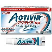 【第1類医薬品】アクチビア軟膏 2g ※セルフメディケーション税制対象商品