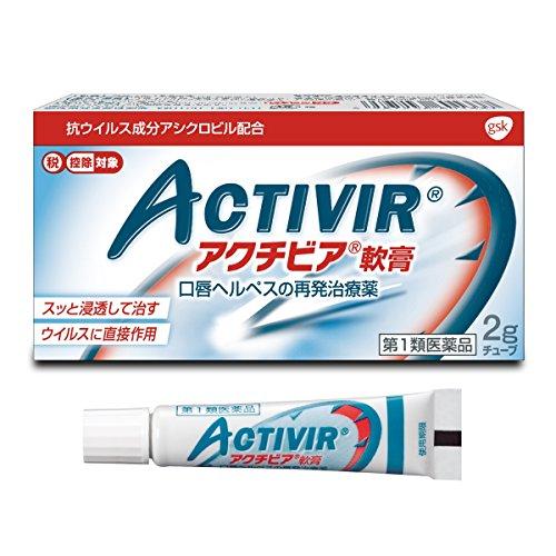 (医薬品画像)アクチビア軟膏