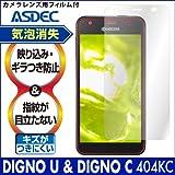 アスデック 【ノングレアフィルム3】 SoftBank DIGNO U / Y!mobile DIGNO C 404KC / イオンスマホ KYOCERA S301 用 防指紋・気泡が消失するフィルム NGB-404KC
