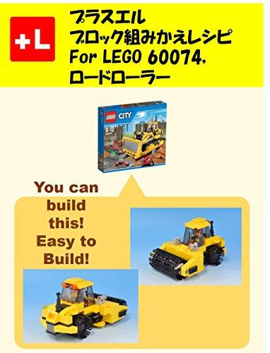 プラスエル ブロック組みかえレシピ for LEGO 60074,ロードローラー: You can build the Road roller out of your own bricks!