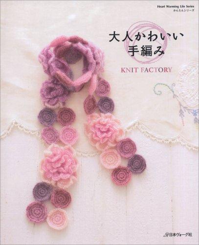 大人かわいい手編み  ニットファクトリー (Heart Warming Life Series)