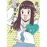 るみちゃんの事象(6) (ビッグコミックス)