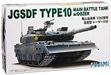 フジミ模型 1/72 ミリタリーシリーズNo.15 陸上自衛隊 10式戦車 量産型 ドーザー付き