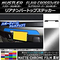 AP リアナンバートップステッカー マットクローム調 ハスラー MR31S/MR41S / フレアクロスオーバー MS31S/MS41S ブラック AP-MTCR854-BK