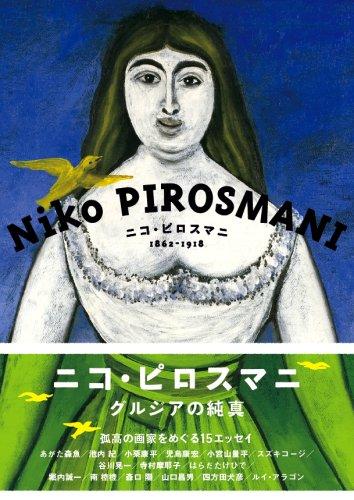 ニコ・ピロスマニ 1862‐1918
