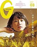 GINZA (ギンザ) 2017年 3月号 [ロマンスに気をつけろ] [雑誌]