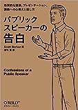 パブリックスピーカーの告白 効果的な講演、プレゼンテーション、講義への心構えと話し方