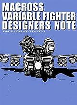 マクロスシリーズのVF設定画集「マクロス ヴァリアブルファイター デザイナーズノート」10月発売