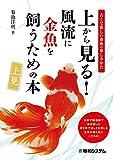 上から見る 風流に金魚を飼うための本