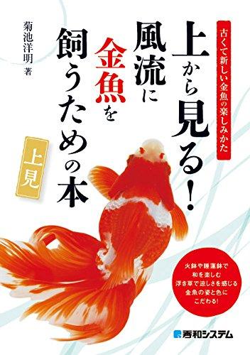 上から見る! 風流に金魚を飼うための本