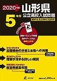 山形県 公立高校 入試過去問題 2020年度版 《過去5年分収録》 英語リスニング問題音声データダウンロード+CD付 (Z6)