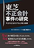 東芝不正会計事件の研究: 不正を正当化する心理と組織