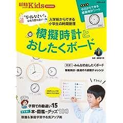 【AERA with Kids 特別編集】「早くしなさい!」はもう言わない 模擬時計とおしたくボード (AERAムック)