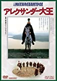 アレクサンダー大王 [DVD]