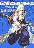 バイオーグ・トリニティ 11 (ヤングジャンプコミックス)