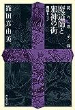 龍の黙示録 魔道師と邪神の街 (祥伝社文庫)
