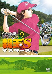 親玉'S 第01-09巻 [Oyadama'S vol 01-09]