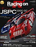 Racing on - レーシングオン - No. 498 (ニューズムック) 画像