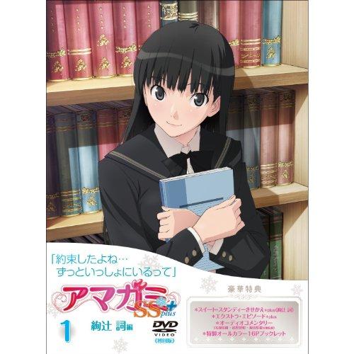 アマガミSS +plus 全7巻セット[マーケットプレイス DVDセット]