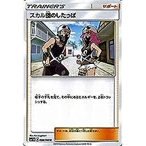 ポケモンカードゲーム サン&ムーン スカル団のしたっぱ/コレクション ムーン(PMSM1M)/シングルカード
