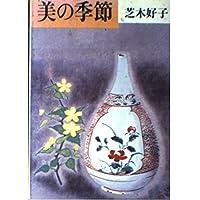 美の季節 (朝日文芸文庫)