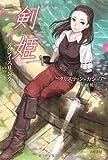 剣姫 / クリスティン・カショア のシリーズ情報を見る