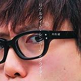 リアルタイム・シンガーソングライター / 高橋優 (CD - 2011)