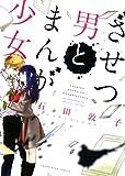ざせつ男とまんが少女 (ヤングキングコミックス)
