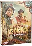 パンデミック:イベリア (Pandemic: Iberia) 日本語版 ボードゲーム