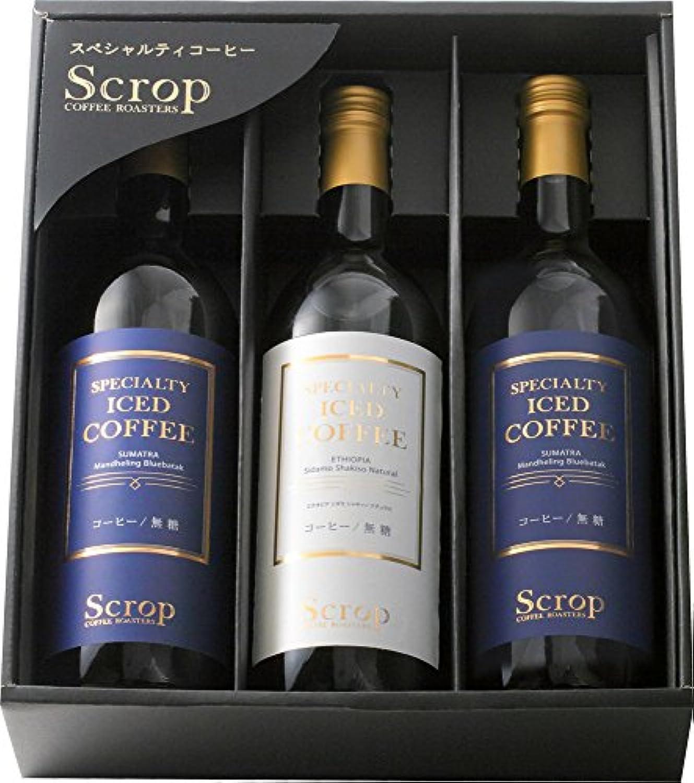 ScropギフトセットSG-A1(瓶入りアイスコーヒー3本)
