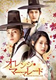 オレンジ・マーマレード DVD-BOX[DVD]