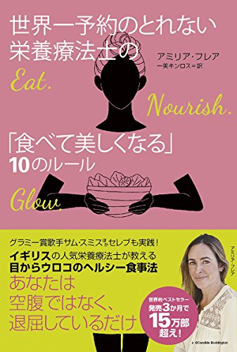 世界一予約のとれない栄養療法士の「食べて美しくなる」10のルール